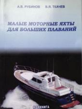 В московском издательстве «Моркнига» вышел второй доработанный тираж книги «Малые моторные яхты для больших плаваний».