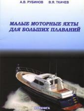 Малые моторные яхты для больших плаваний