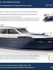 Новый Elling E6 - press release